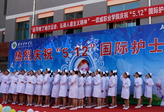 武威职业学院开展庆祝国际护士节活动。.jpg